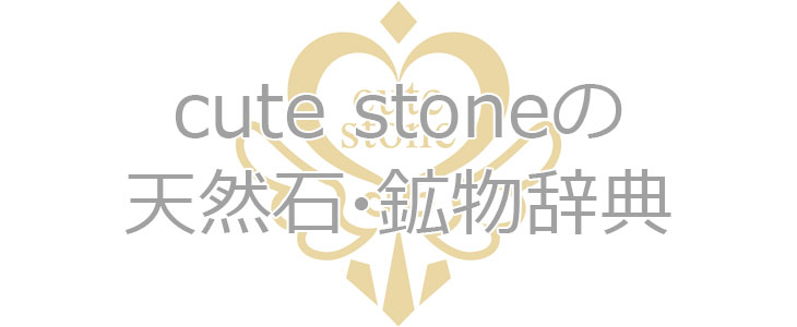 天然石(パワーストーン)意味・鉱物辞典 トップページ